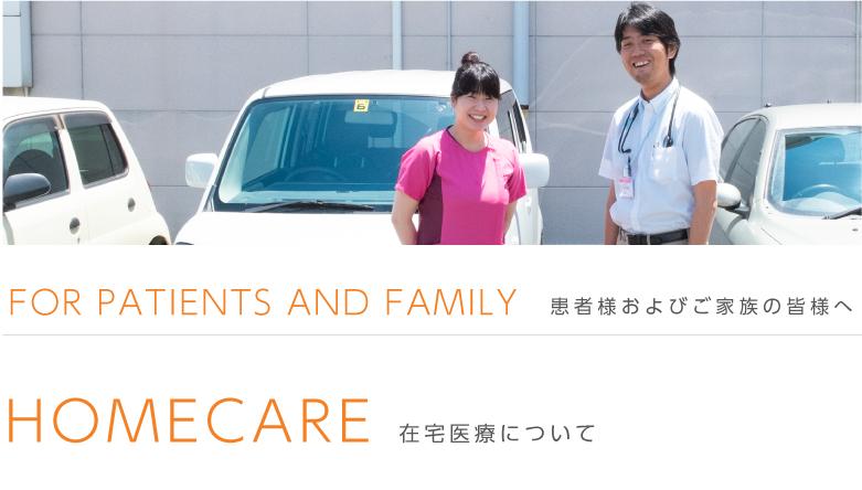 患者さま及びご家族の皆様へ_在宅医療について